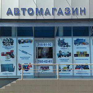 Автомагазины Немы