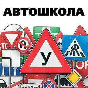 Автошколы Немы