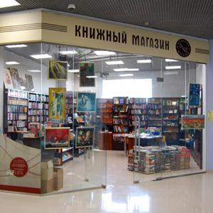 Книжные магазины Немы