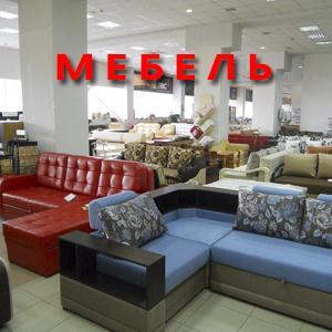 Магазины мебели Немы